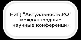 """НИЦ """"Актуальность.РФ"""""""